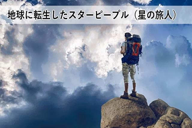 地球に転生したスターピープル(星の旅人)