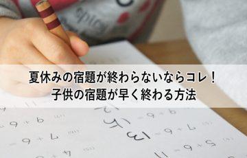 夏休みの宿題が終わらないならコレ!子供の宿題が早く終わる方法