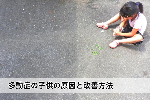 多動症の子供の原因と改善方法