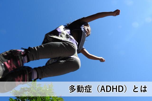 多動症(ADHD)とは