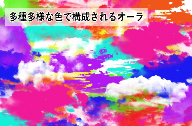 多種多様な色で構成されるオーラ