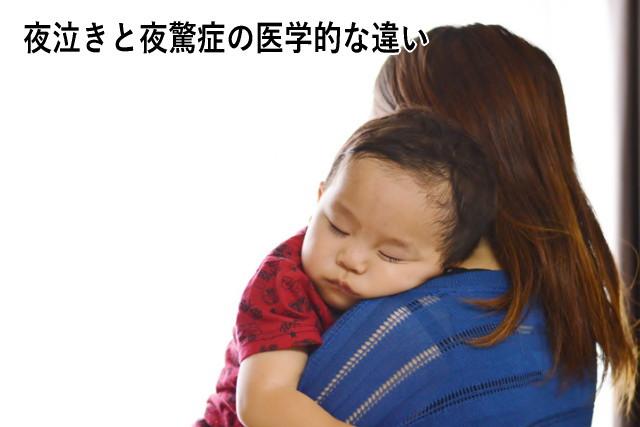 夜泣きと夜驚症の医学的な違い