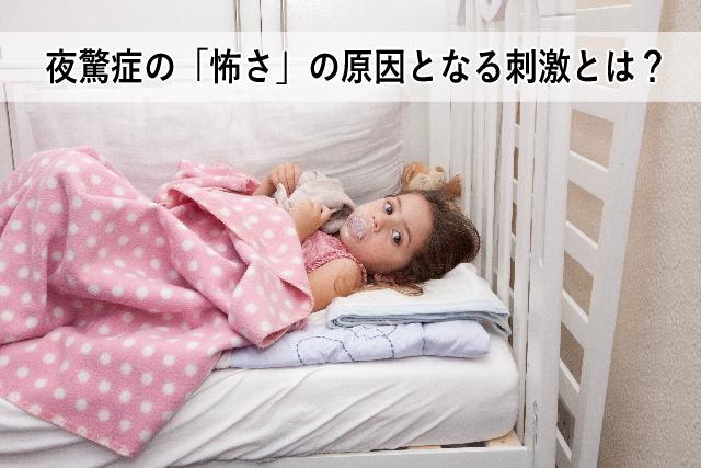 夜驚症の「怖さ」の原因となる刺激とは?