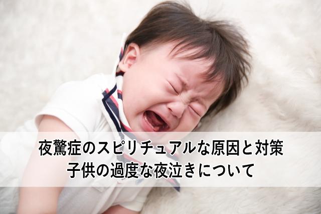 夜驚症のスピリチュアルな原因と対策、子供の過度な夜泣きについて