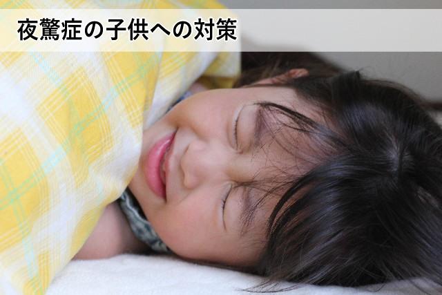 夜驚症の子供への対策