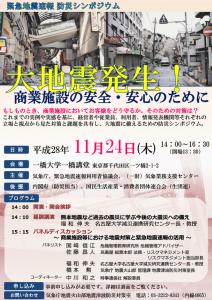 大地震発生20161124