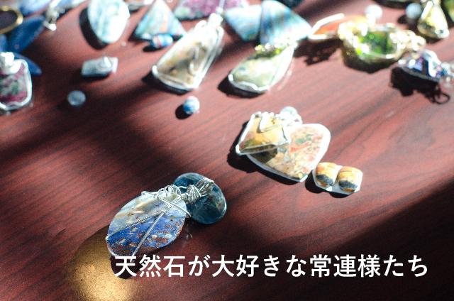 天然石が大好きな常連様たち