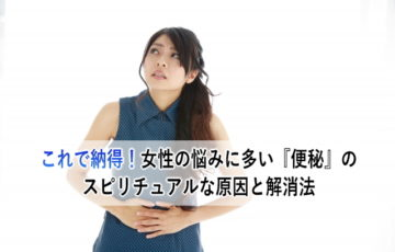 女性の悩みに多い『便秘』のスピリチュアルな原因と解消法