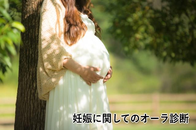 妊娠に関してのオーラ診断