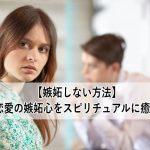 【嫉妬しない方法】