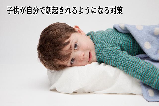 子供が自分で朝起きれるようになる対策