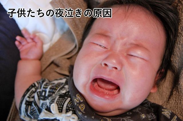 子供たちの夜泣きの原因
