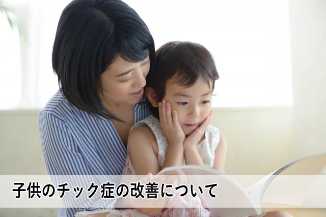 子供のチック症の改善について