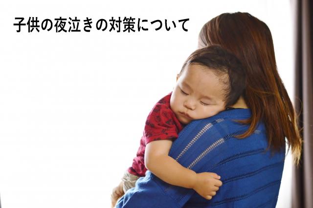 子供の夜泣きが心配なお母さんへ