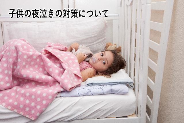 子供の夜泣きの対策について
