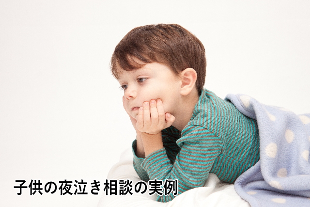 子供の夜泣き相談の実例