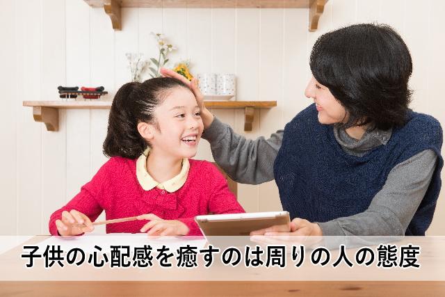 子供の心配感を癒すのは周りの人の態度