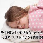 子供を寝かしつけるならこの方法-01