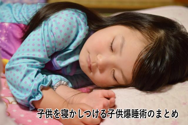 子供を寝かしつける子供爆睡術のまとめ