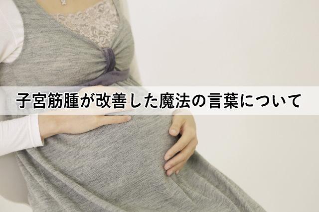 子宮筋腫が改善した魔法の言葉について