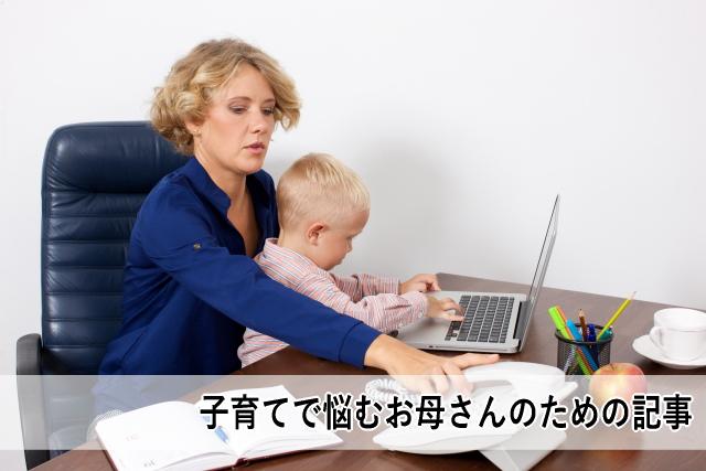 子育てで悩むお母さんのための記事