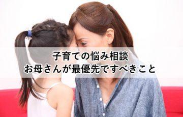 子育ての悩み相談-01
