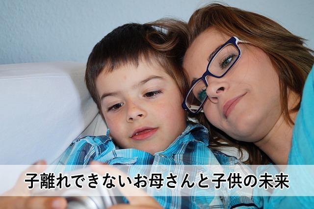 子離れできないお母さんと子供の未来