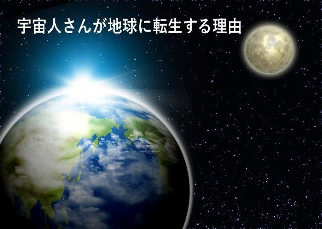 宇宙人さんが地球に転生する理由
