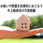 家のお祓いや除霊を効果的におこなう方法-01