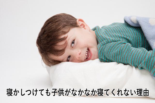 寝かしつけても子供がなかなか寝てくれない理由