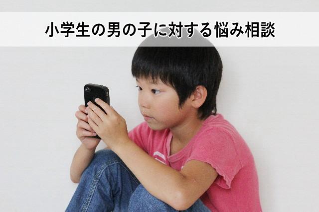 小学生の男の子に対する悩み相談