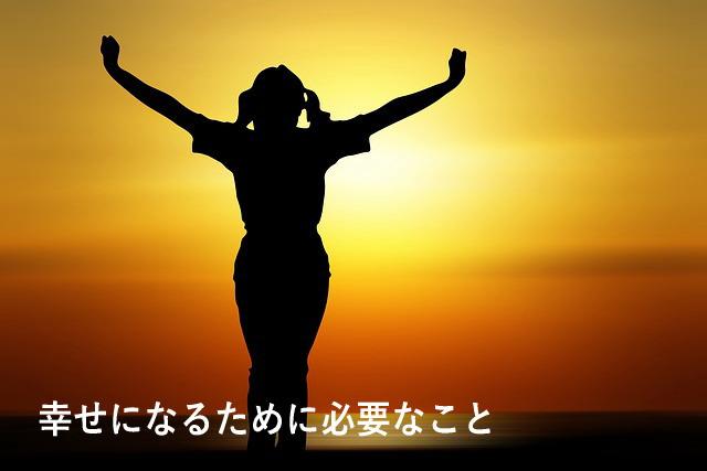 幸せになるために必要なこと