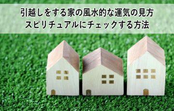 引越しをする家の風水的な運気の見方 スピリチュアルにチェックする方法