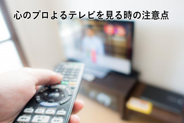 心のプロよるテレビを見る時の注意点