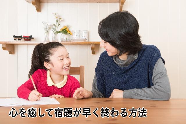 心を癒して宿題が早く終わる方法