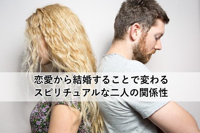 恋愛から結婚することで変わるスピリチュアルな二人の関係性