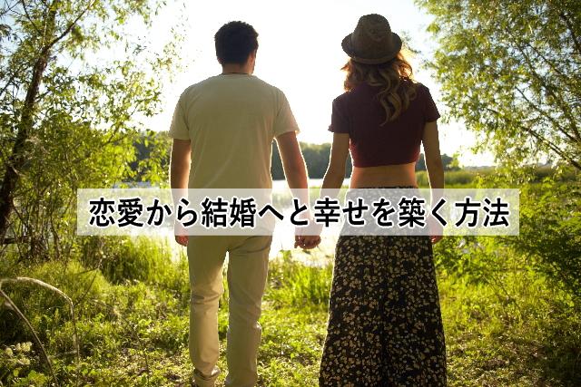 恋愛から結婚へと幸せを築く方法