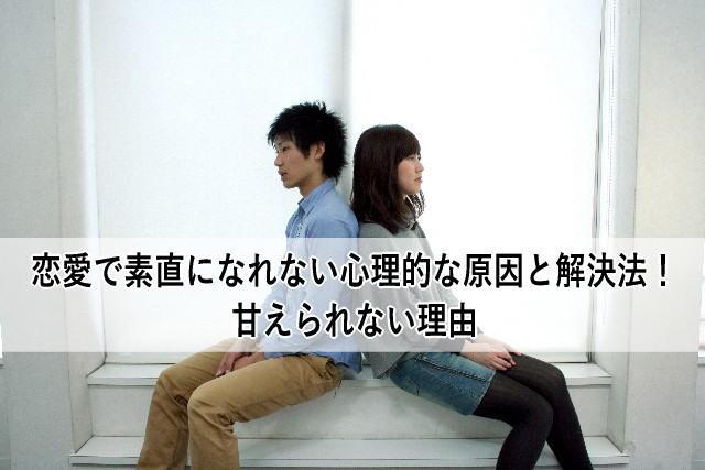 恋愛で素直になれない心理的な原因と解決法!甘えられない理由