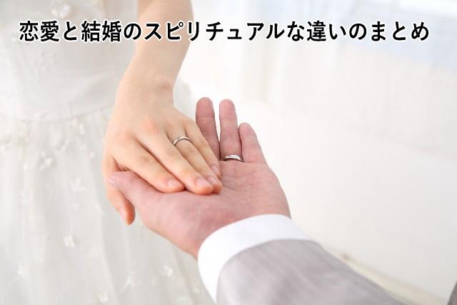 恋愛と結婚のスピリチュアルな違いのまとめ