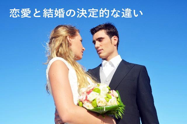 恋愛と結婚の決定的な違い