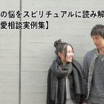 恋愛の悩をスピリチュアルに読み解く【恋愛相談実例集】