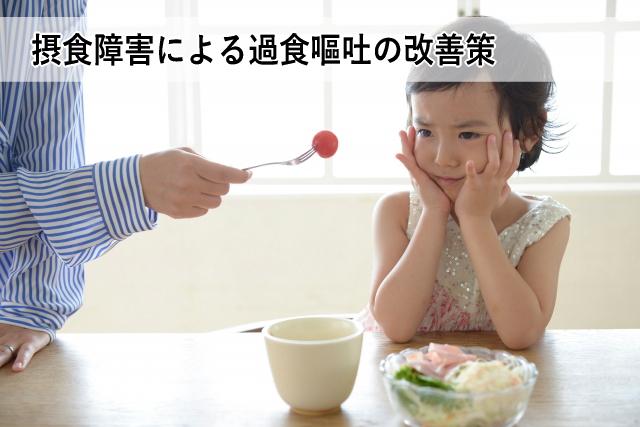 摂食障害による過食嘔吐の改善策