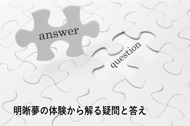 明晰夢の体験から解る疑問と答え
