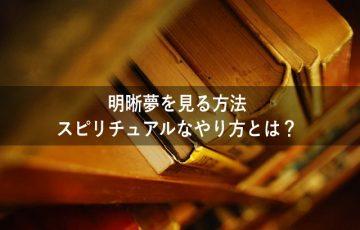 明晰夢を見る方法-01