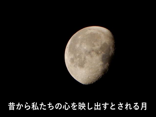 昔から私たちの心を映し出すとされる月