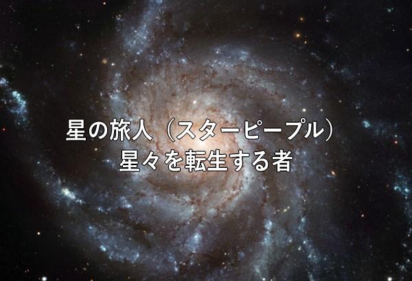 星の旅人スターピープル