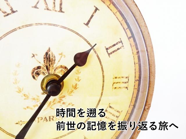 時間を遡る前世の記憶を振り返る旅へ