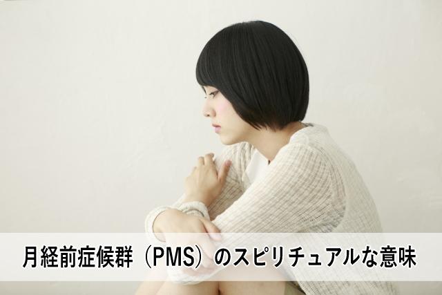 月経前症候群(PMS)のスピリチュアルな意味