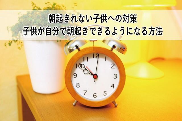 朝起きれない子供への対策-01
