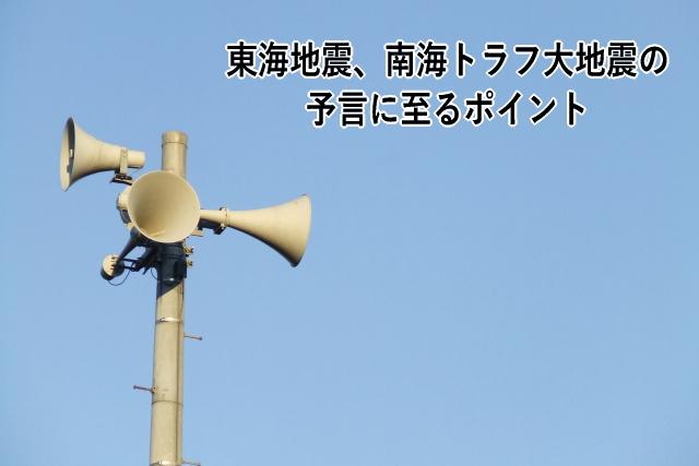 東海地震、南海トラフ大地震の予言に至るポイント